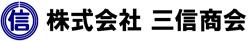 株式会社 三信商会